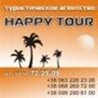 Субъект предпринимательской деятельности HAPPY TOUR (Хэппи Тур) г. Николаев