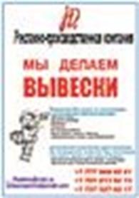 """Рекламно-производственная компания """"Art Гвоздь"""""""
