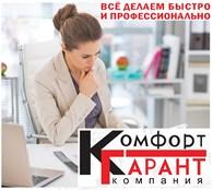 ООО КОМПАНИЯ КОМФОРТ ГАРАНТ
