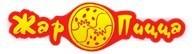"""""""Жар-Пицца"""""""