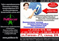 ИП PoldecorKZ-ИП Карчаускене С.В..