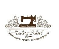 ООО Курсы кроя и шитья «Tailors School»