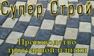 ООО Супер-Строй