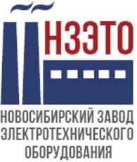 """""""Новосибирский завод электротехнического оборудования"""""""