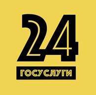Госуслуги 24