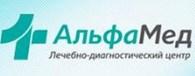 """Лечебно-диагностический центр """"АльфаМед"""""""