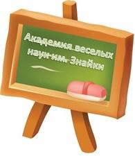 Академия веселых наук им. Знайки
