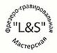 """фрезеро-гравировальная мастерская """"L&S"""""""