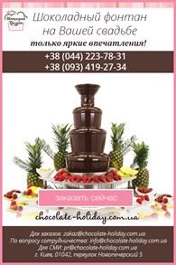 ООО Шоколадный праздник
