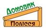 """ООО """" Домовик- Полесье"""""""