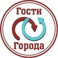 """""""Гости Города"""""""