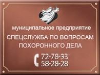 """МП """"Специализированная служба по вопросам похоронного дела"""""""