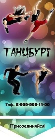 """Танцевально-спортивный клуб """"Танцбург"""""""