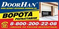 """""""ДорХан 21 век"""" Нижний Новгород"""