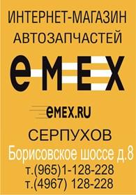 ЕМЕХ Серпухов