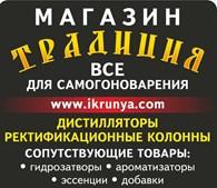 """Магазин """"Традиция"""""""