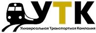 ООО Универсальная Транспортная Компания