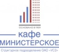 "Кафе ""Министерское"""