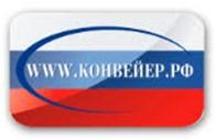 """ООО Конвейер.рф, """"П.Т. Групп"""""""