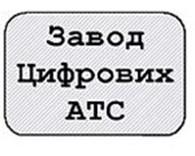 """Общество с ограниченной ответственностью ООО """"ПВПЗ"""" Завод цифровых АТС"""""""