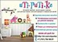 Магазин «uTi-PuTi»