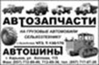 """Общество с ограниченной ответственностью ООО """"АВТО-ХАРЬКОВ"""""""