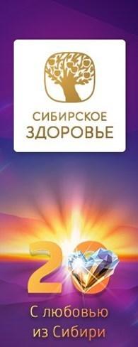 """""""Сибирское здоровье"""""""
