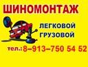 вакансия шиномонтажник в новосибирске натуральным