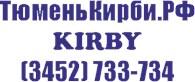 Кирби Тюмень (KIRBY)