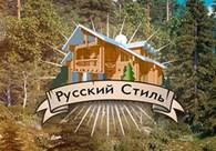 Строительная компания «Русский Стиль»