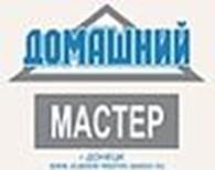 Донецкий бытовой сервис «Домашний мастер»