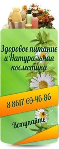 """Сеть магазинов """"Мир здоровья"""""""