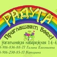 Радуга, детский клуб, район Нагатино-Садовники