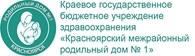 """""""Красноярский межрайонный родильный дом №1"""""""