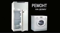 """""""Ремонт холодильников и стиральных машин"""""""