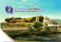 ООО Септик Сервис