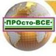 Частное предприятие ПРОсто-ВСЕ
