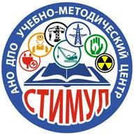 "Учебный центр ""СТИМУЛ"""