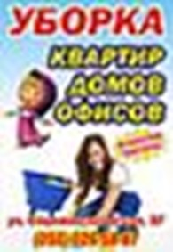 Агенство чистоты