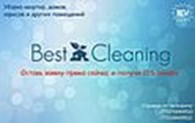 "OOO""Best Cleaning"""