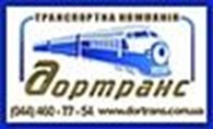 ООО «Транспортная компания Дортранс»