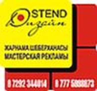 Мастерская дизайна STEND DIZAIN