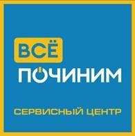 """ООО Сервисный центр """"Всё починим"""""""