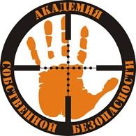 ОПФ Академия собственной безопасности - АСБ