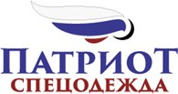 Патриот - спецодежда