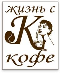 """Сервисный центр """"Жизнь с Кофе"""""""