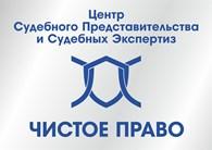 """Центр Судебного Представительства и Судебных Экспертиз """"Чистое Право"""""""
