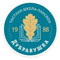 """Частная школа - пансион """"Дубравушка"""""""
