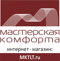 МАСТЕРСКАЯ КОМФОРТА