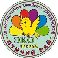"""Личное подсобное хозяйство """"Тиминское"""""""